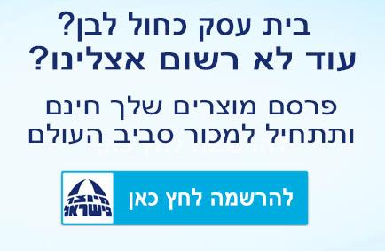 יצרן ישראלי פתח חשבון חינם